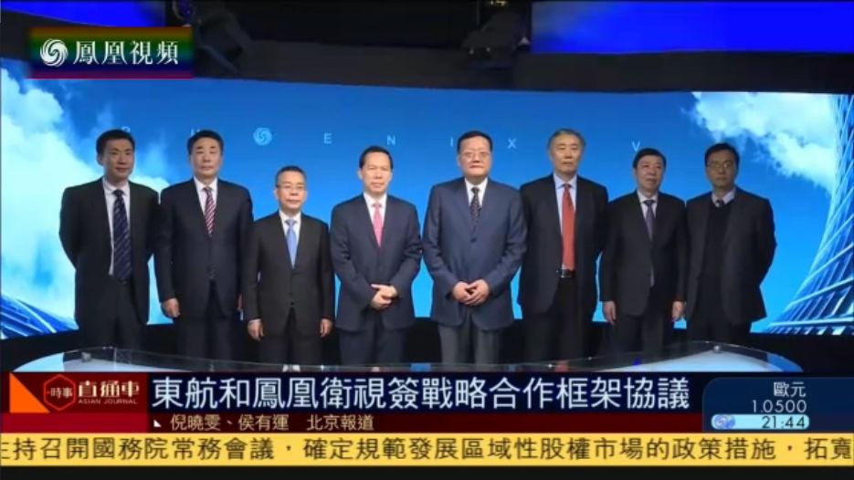 时事直通车 东方航空与凤凰卫视签署战略合作框架协议
