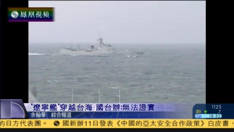 新闻今日谈 国台办:辽宁号赴西太训练根据年度计划实施