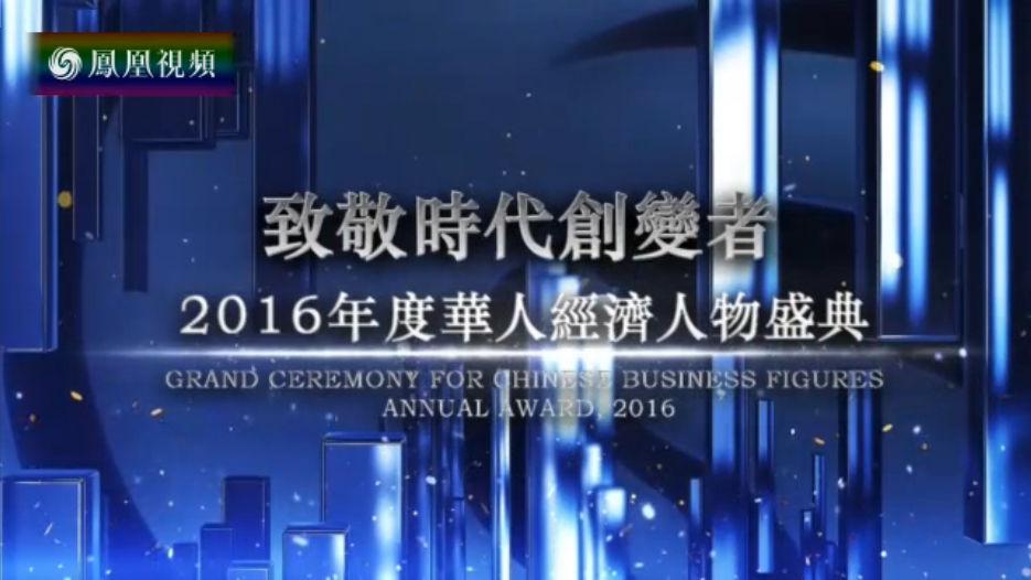 致敬时代创变者——2016年度华人经济人物盛典