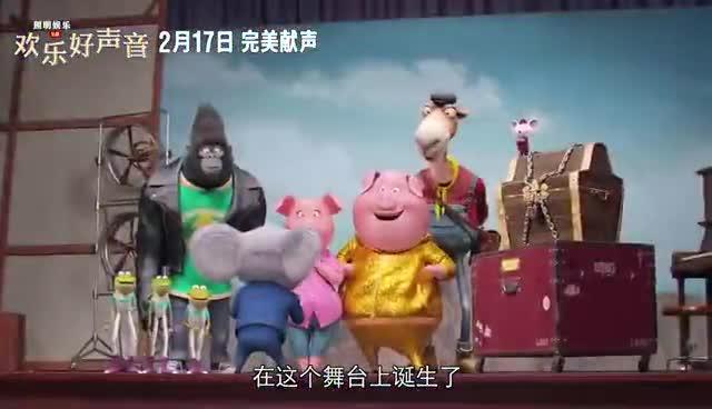 《欢乐好声音》曝中文配音阵容