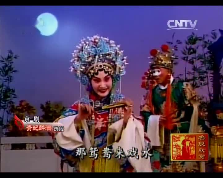 《名段欣赏》京剧《贵妃醉酒》戏曲非常好看图片
