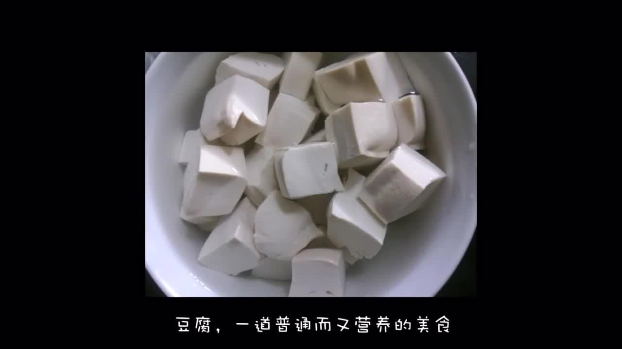 年味:手工豆腐的制作过程