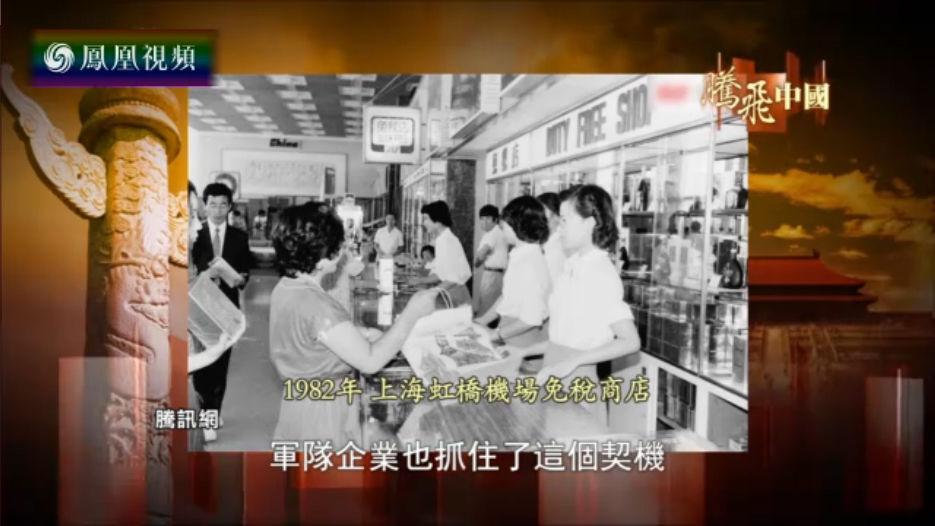 1998年:中国军队退出商海(下)