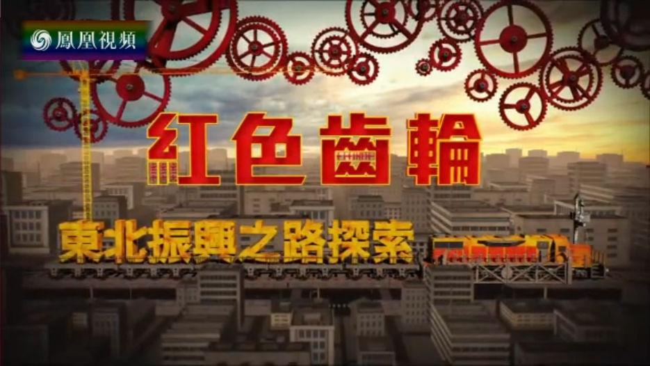 红色齿轮——东北振兴之路探索