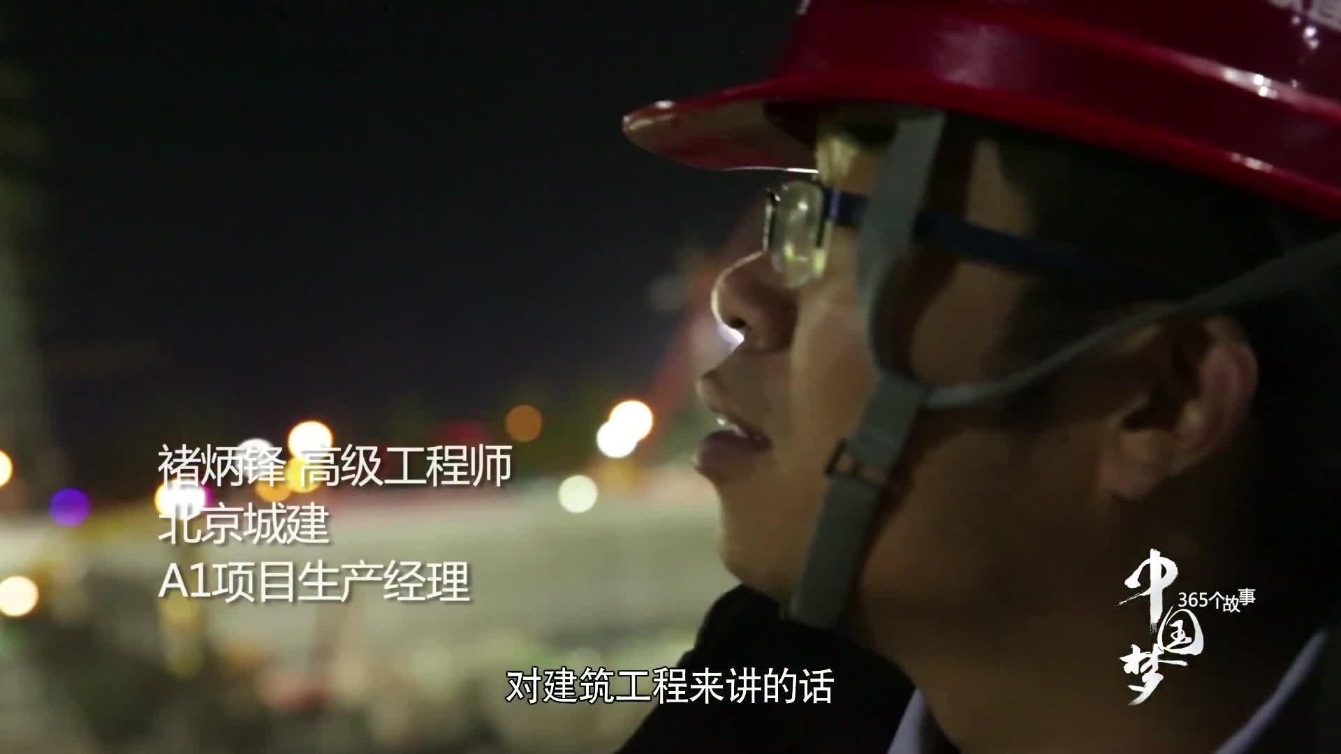 中国梦365个故事——网络警察