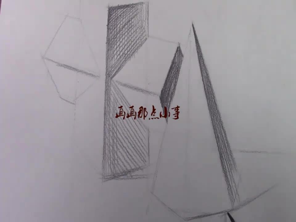 「国君美术」几何体结构素描_两个组合_长方体,球体