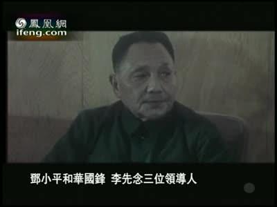 邓小平复出后的春节期间第一次重要亮相