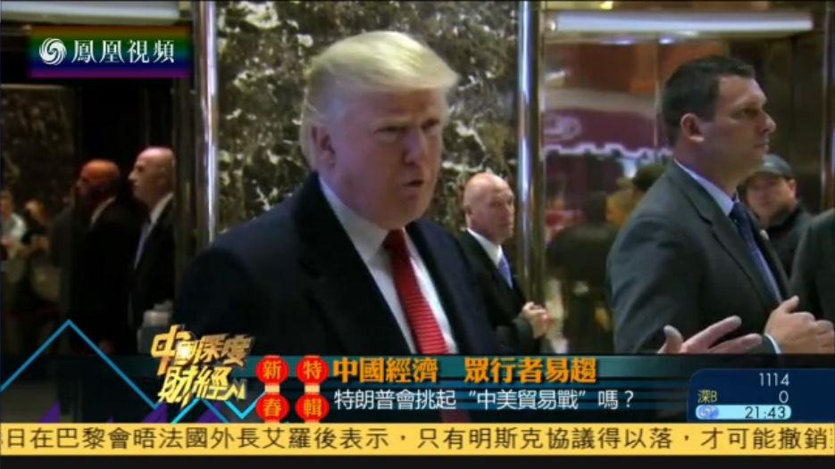 """特朗普会挑起""""中美贸易战""""吗"""