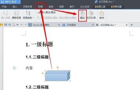 电脑怎么发送wps文件到qq?