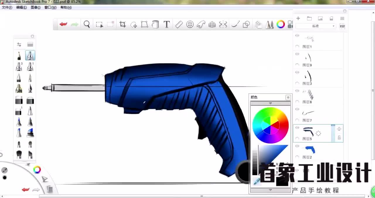 021工业产品设计手绘美术渲染效果图数位板教程