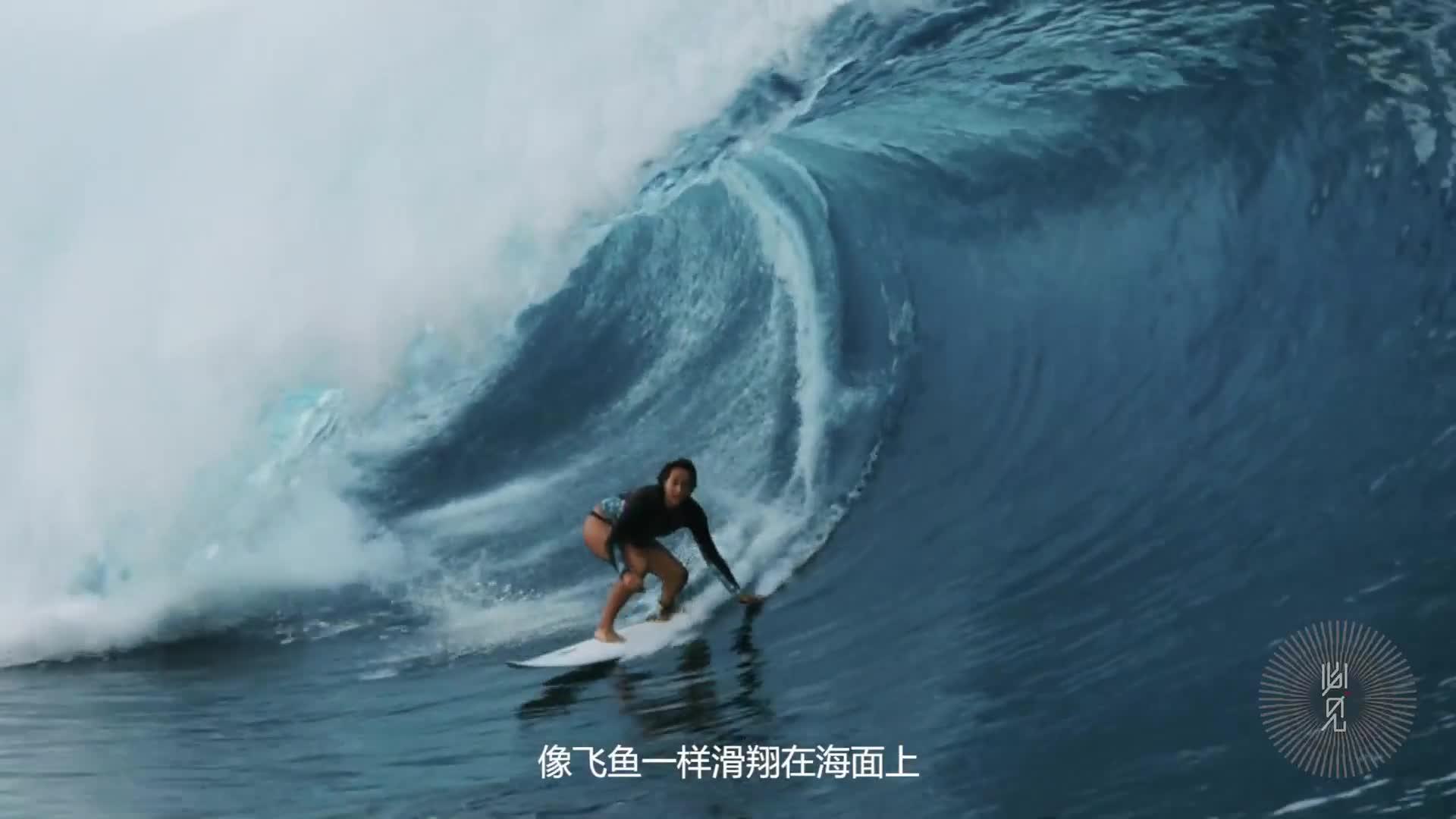 太平洋的风之与浪共舞│必见第二十七期
