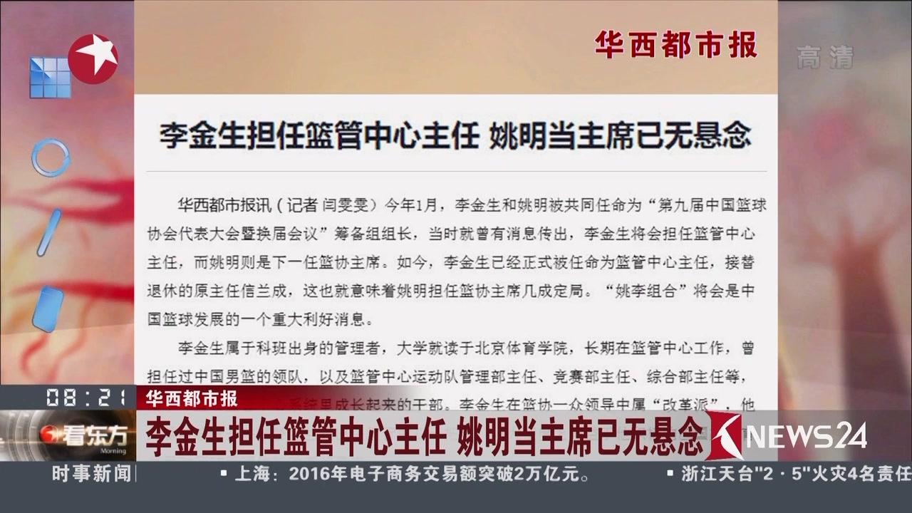 姚明全票当选中国篮球协会主席 将掌控多项权力 - 天在上头 - 我的信息博客