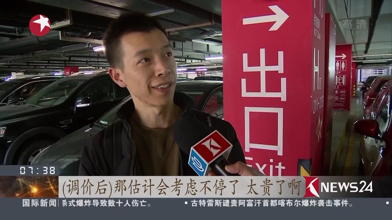 上海虹桥火车站停车费调整 停越久收费越贵