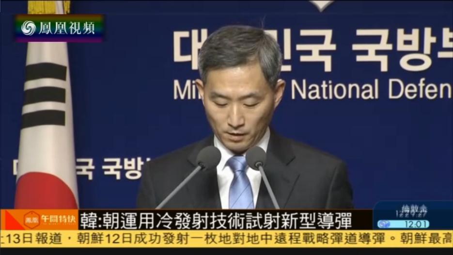 """朝鲜宣称已成功试射新型导弹""""北极星2型"""""""