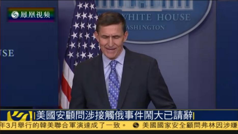 """美国安顾问弗林或涉""""通俄""""辞职 CNN聚焦"""