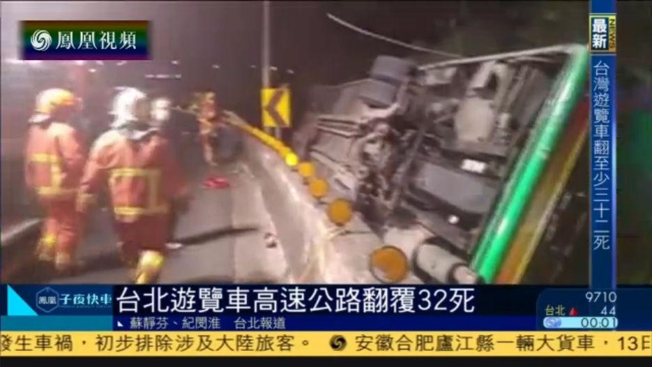 台湾游览车高速路上翻覆 已致32人死亡