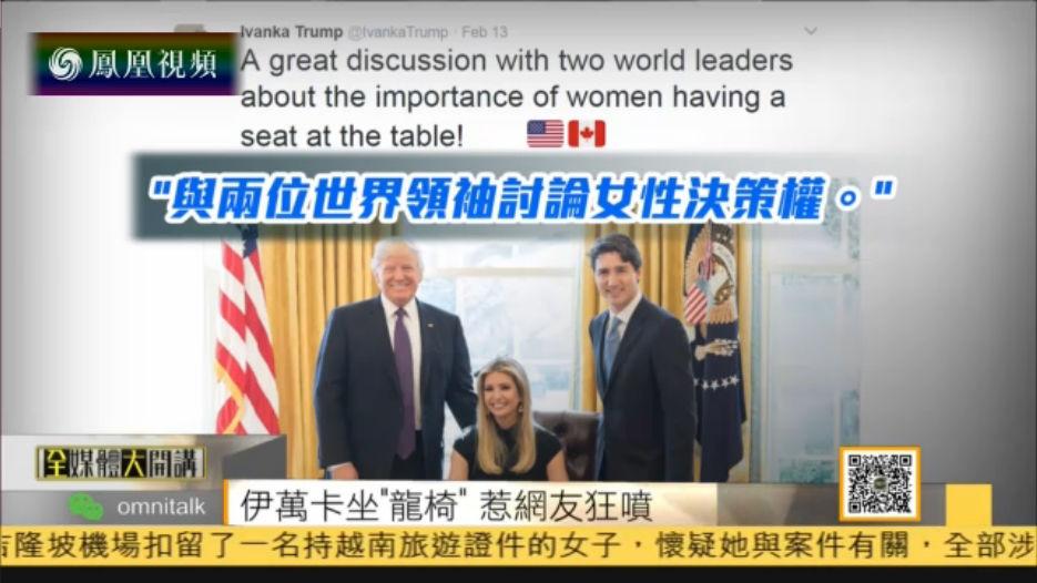 """特朗普女儿晒坐总统""""宝座""""照片遭网友抨击"""