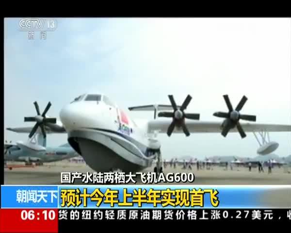 中国自主研制大型水陆两栖飞机AG600今年首飞(图) - 天在上头 - 我的信息博客
