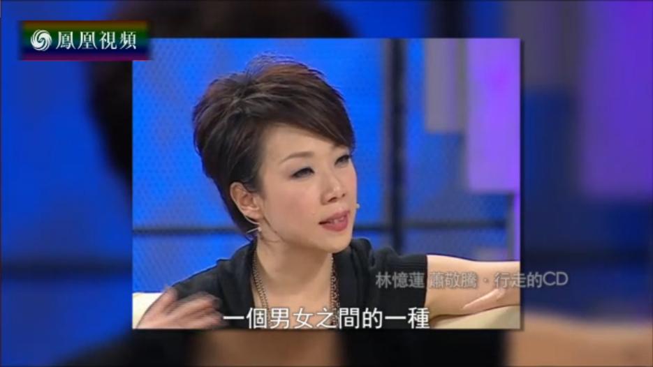 林忆莲萧敬腾——行走的CD