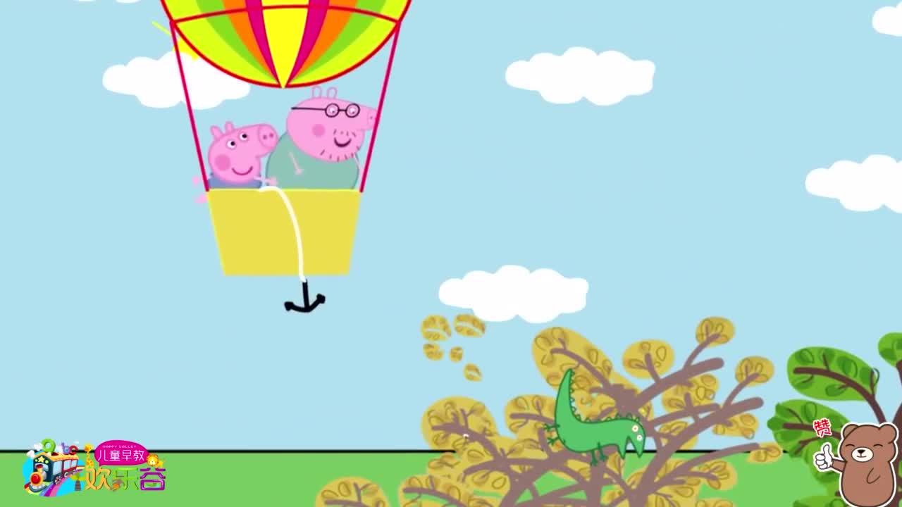 橡皮泥趣动画:小猪佩奇坐热气球去旅行