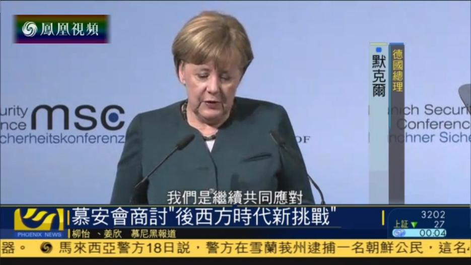 默克尔:期望各国找到共同立场应对新挑战