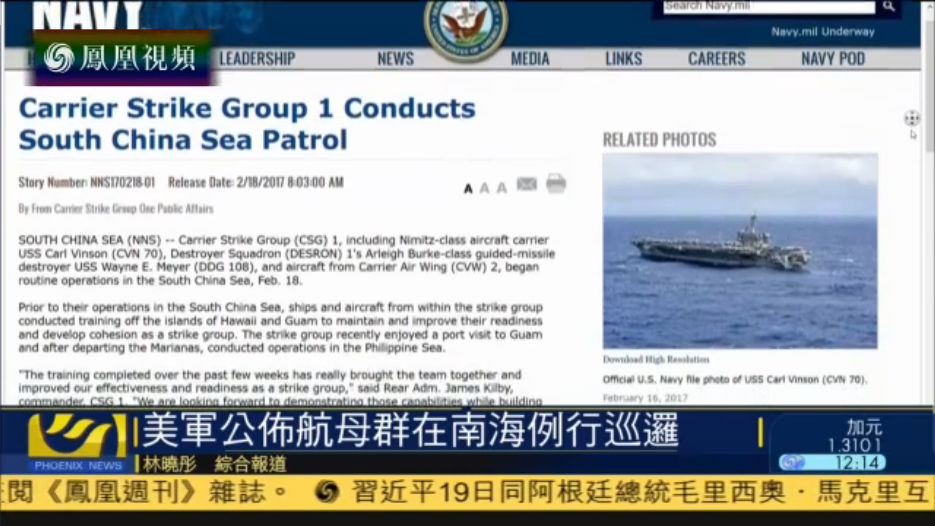 美核动力航母战斗群开进南海 被指试探中国反应 - 天在上头 - 我的信息博客