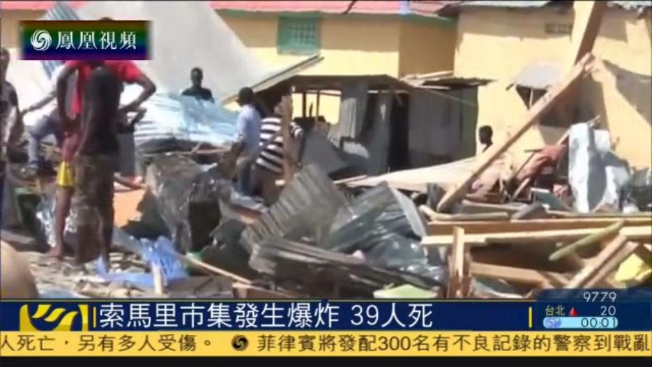 索马里一处市集遭汽车炸弹袭击致至少39死