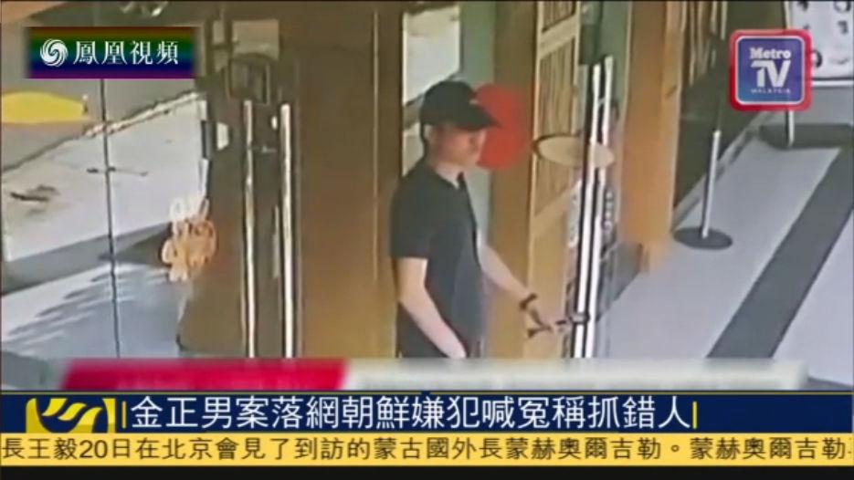 金正男遇刺案落网朝鲜嫌犯喊冤 称抓错人