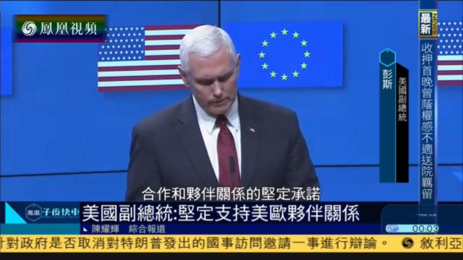 彭斯会见欧盟官员 称坚定支持美欧伙伴关系
