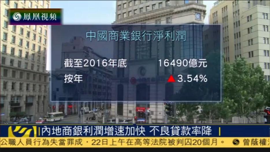 内地商业银行利润增速加快 不良贷款率下降