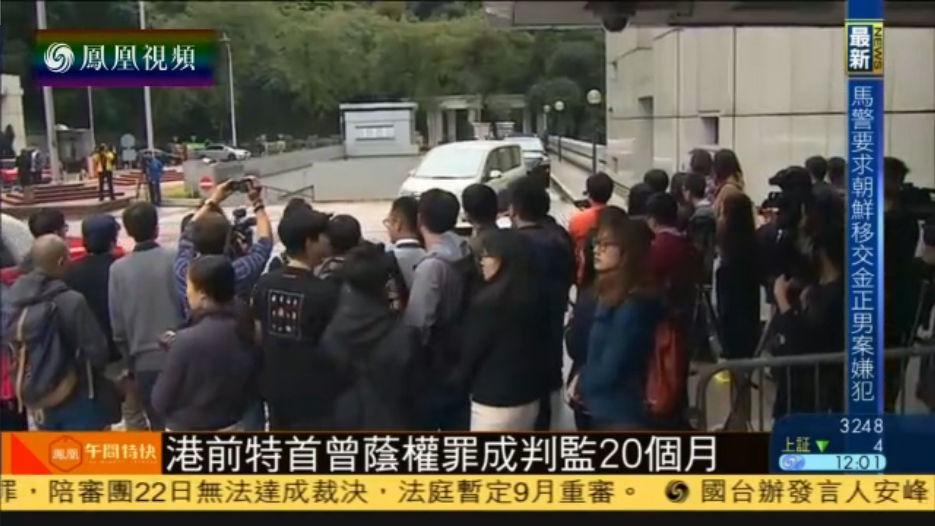 香港法官考虑曾荫权贡献适当扣减刑期