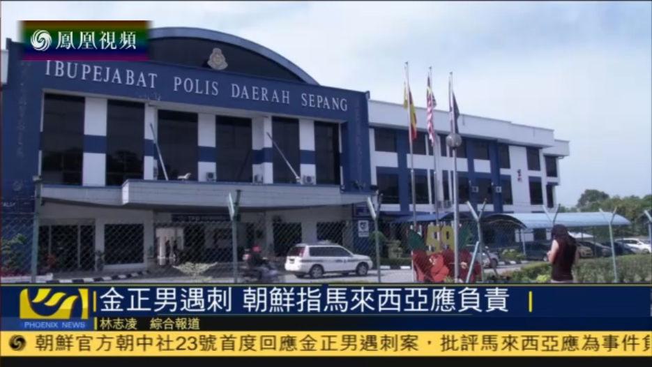 朝媒首度回应金正男遇刺:马来西亚应负责