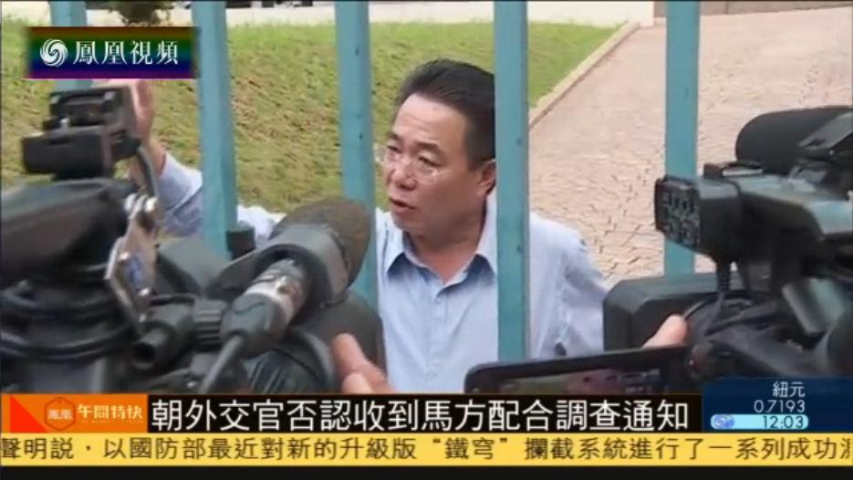 两名涉金正男案嫌犯疑藏匿于朝鲜驻马使馆