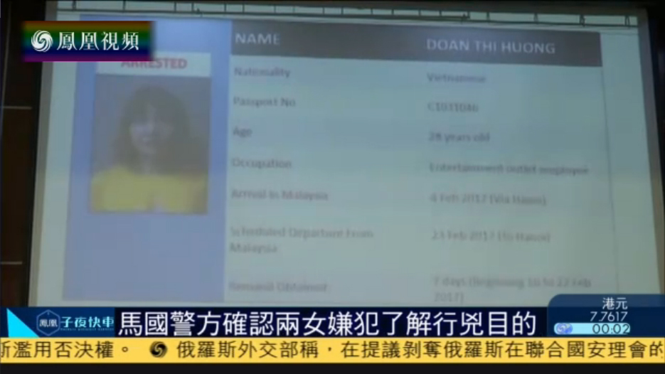 马来西亚警方确认两名女嫌犯了解行凶目的