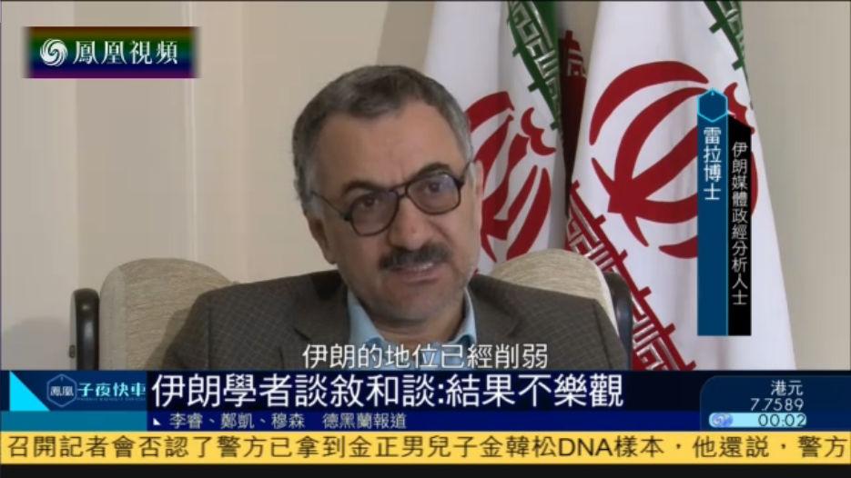 伊朗学者谈叙利亚和谈:存分歧 结果不乐观