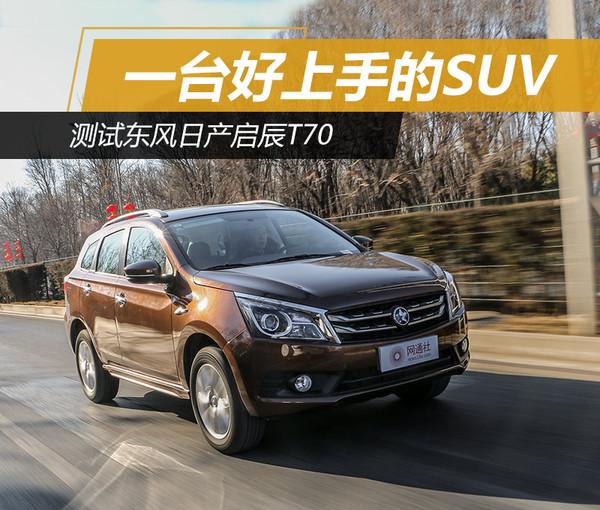一台好上手的SUV测试东风启辰T70_广东快乐十分走势图