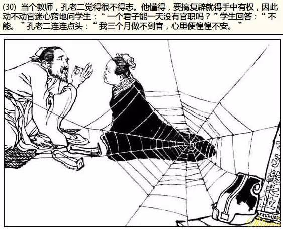 """听说昨天是孔子诞辰2568周年纪念日,让我们看看这位""""大圣人""""罪恶的一生吧!-激流网"""