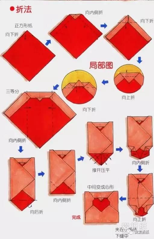带爱心方形信封的折纸步骤图,看着貌似并不是太难,相信喜爱折纸的大家