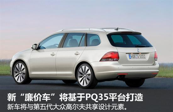 """大众2019年推全新""""廉价车""""品牌 主打中国市场"""