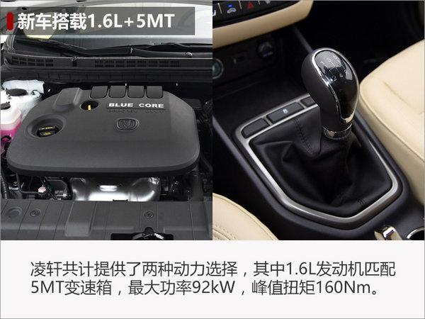 长安MPV凌轩3月3日上市 竞争宝骏730-图-图5