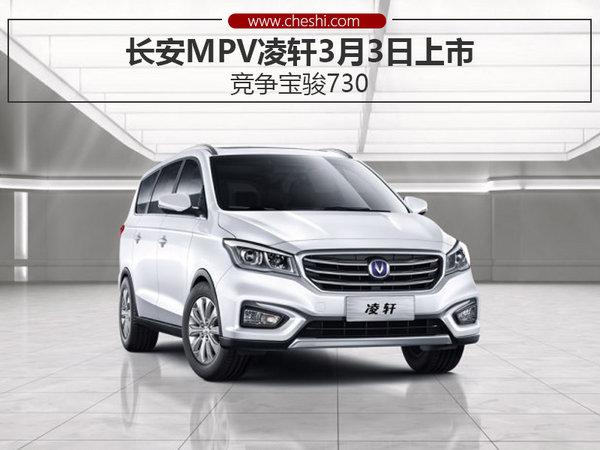 长安MPV凌轩3月3日上市 竞争宝骏730-图-图1