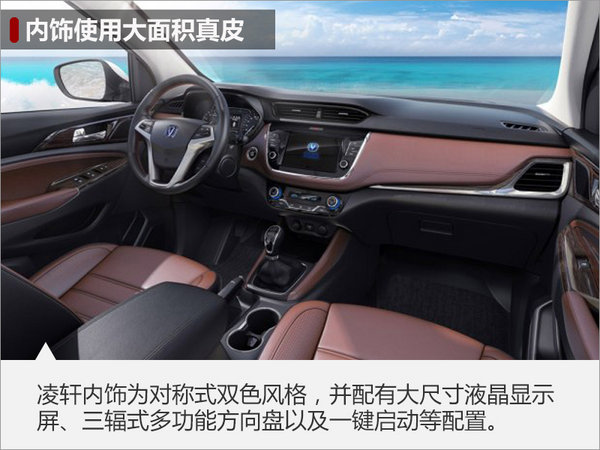 长安MPV凌轩3月3日上市 竞争宝骏730-图-图4