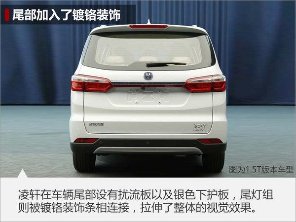 长安MPV凌轩3月3日上市 竞争宝骏730-图-图3