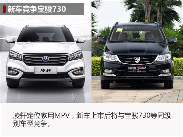 长安MPV凌轩3月3日上市 竞争宝骏730-图-图6