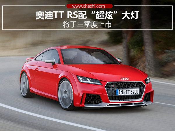 """奥迪TT RS配""""超炫""""大灯 将于三季度上市-图1"""