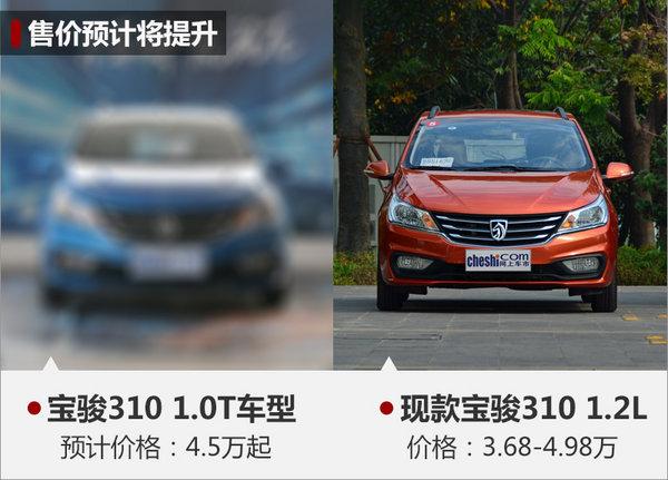宝骏310将搭1.0T增压发动机 预计4.5万起-图2