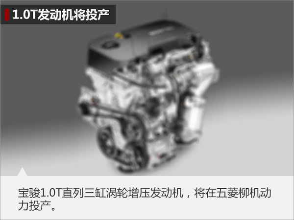宝骏310将搭1.0T增压发动机 预计4.5万起-图3