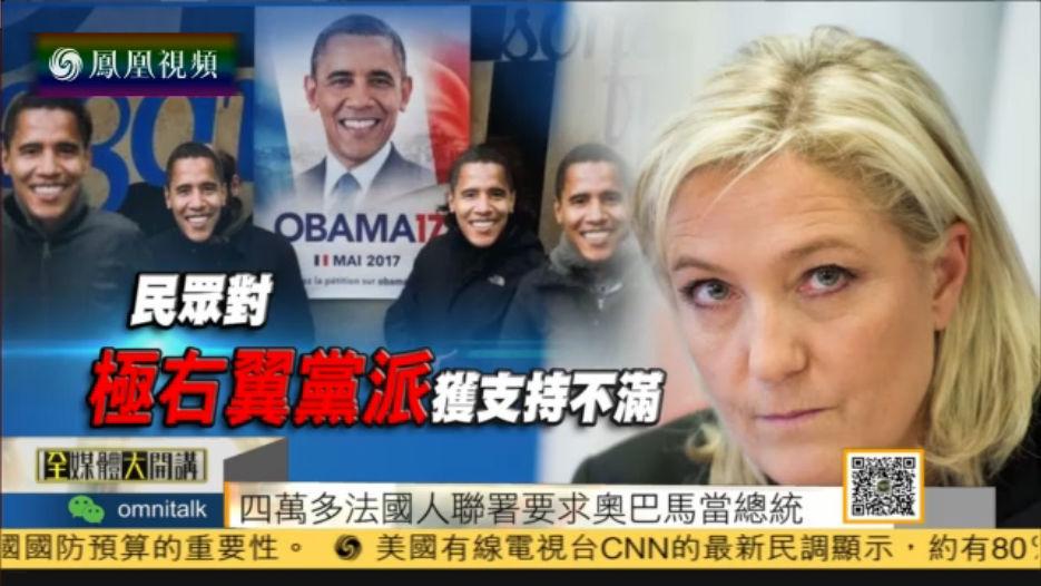 四万余名法国人联署要求奥巴马参选法国总统