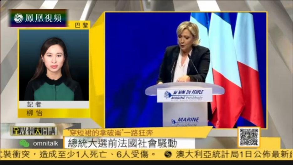 柳怡:法国仍处于紧急状态 大选前社会骚动