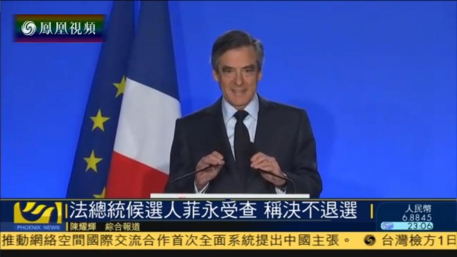 法国保守派总统候选人菲永被查 称决不退选